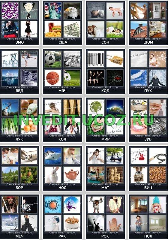 4 фотки 1 слово ответы слово из 3 букв