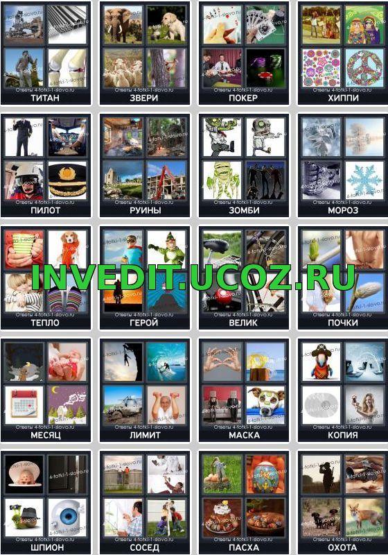 4 картинки 1 слово ответы на игру что за слово 11