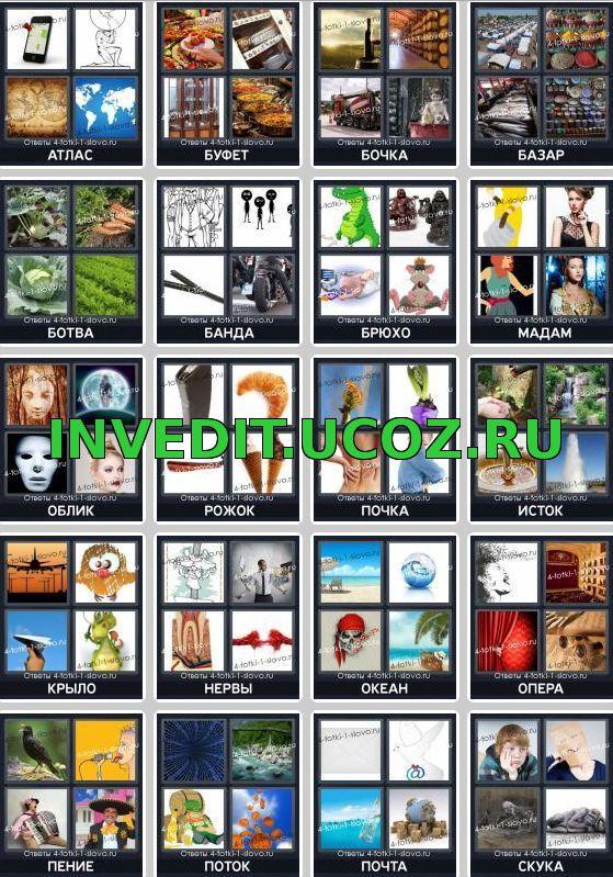 Игра 4 картинки 1 слово ответы на все уровни - ba3a