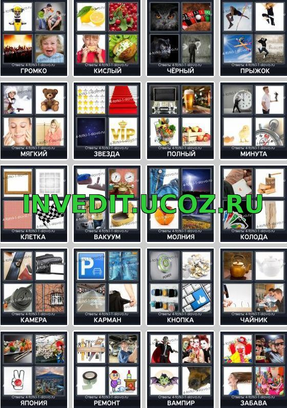 ответы в игре 4 картинки 1 слово - фото 2