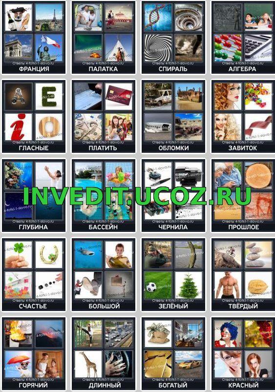 4 картинки 1 слово 22 уровень. Ответы на 2 комплект уровней. Что ... | 803x563