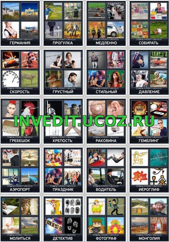 1 слово 4 картинки ответы 8 уровень