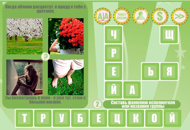 Ответ на 11 12 13 и 14 уровень игры угадай
