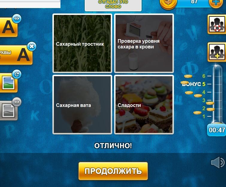 Играть в игру четыре картинки одно слово онлайн