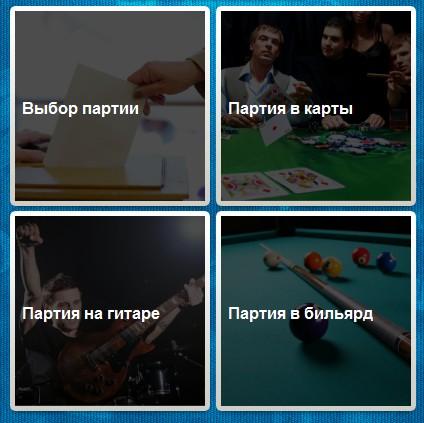 Угадай слово 4 картинки одно слово ответы уровень 1 13