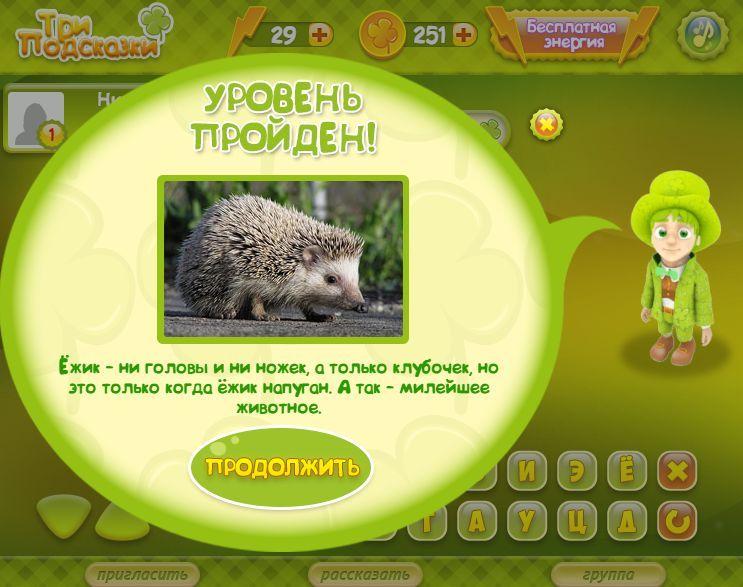 Игра три подсказки ответы на все уровни в Одноклассниках 1