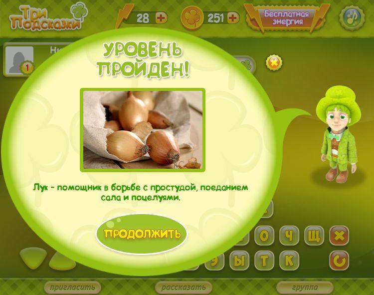 Игра три подсказки ответы на все уровни в Одноклассниках 2