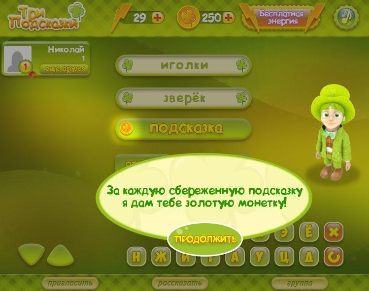 Игра три подсказки ответы на все уровни в Одноклассниках 3