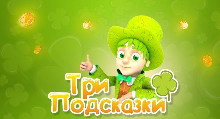 Игра три подсказки ответы на все уровни в Одноклассниках
